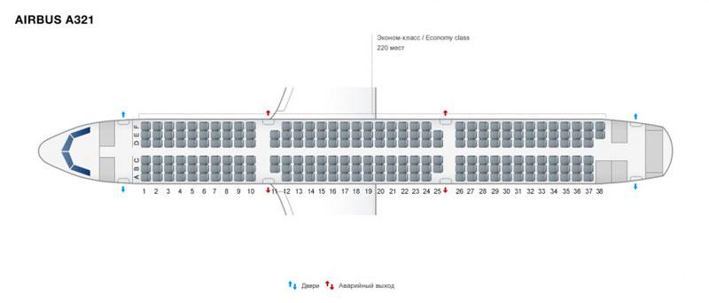 Схема пассажирских мест Airbus A321